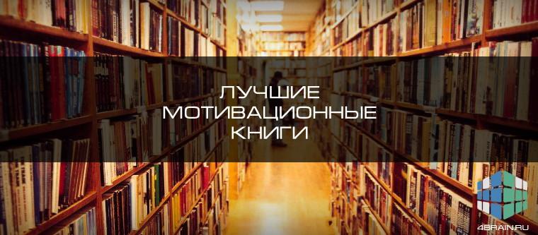 Лучшие мотивационные книги