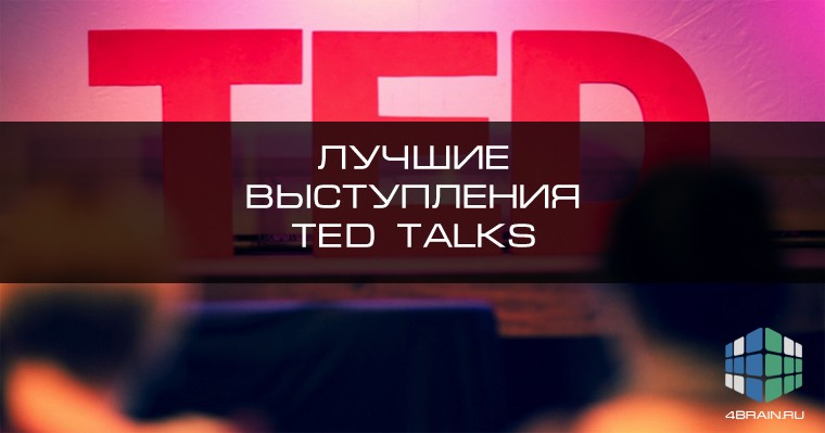 Лучшие выступления TED Talks