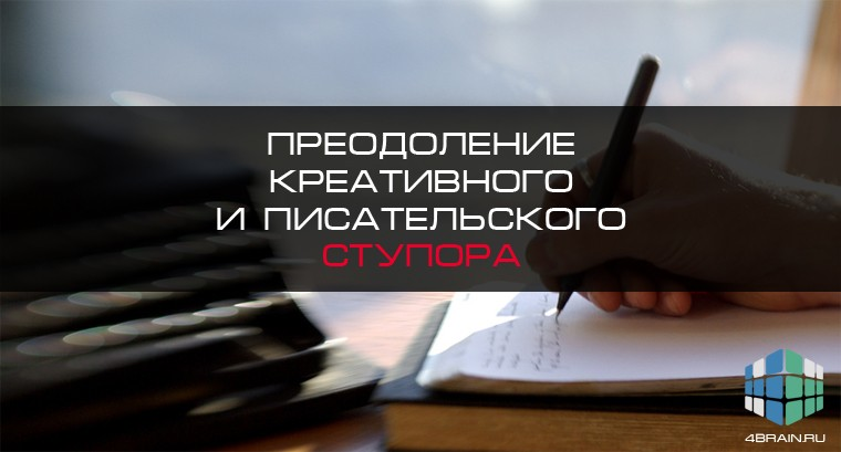 Преодоление креативного и писательского ступора