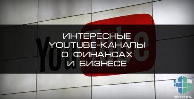 Интересные Youtube-каналы о финансах и бизнесе