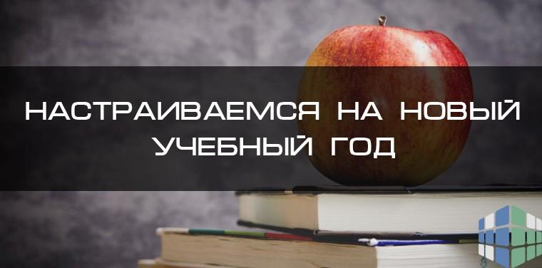 Настраиваемся на новый учебный год