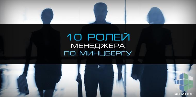 Десять ролей менеджера по Минцбергу