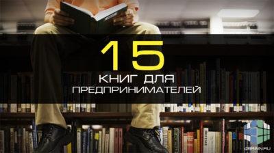 15 книг для предпринимателей
