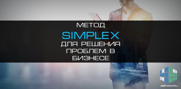 Метод Simplex для решения проблем в бизнесе