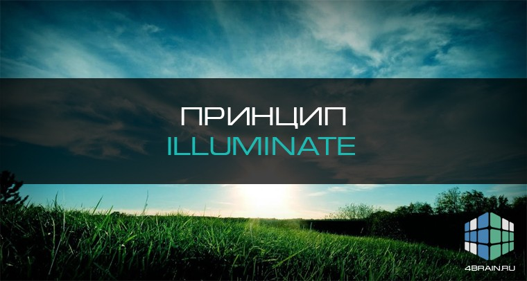 Принцип ILLUMINATE