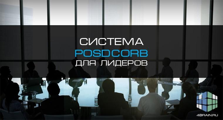 Система POSDCORB для лидеров