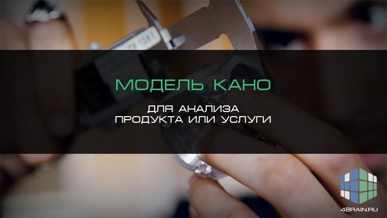 Модель Кано для анализа продукта или услуги