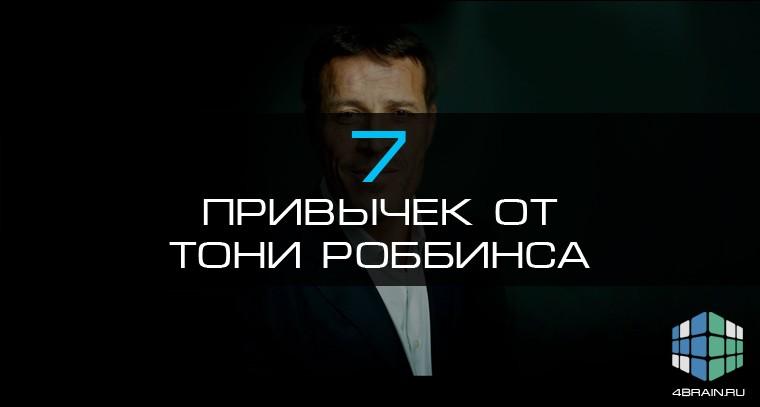 Семь привычек, которые культивирует в себе Тони Роббинс