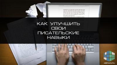 Как улучшить свои писательские навыки