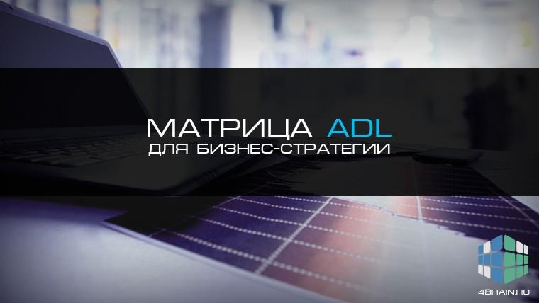 Матрица ADL для бизнес-стратегии