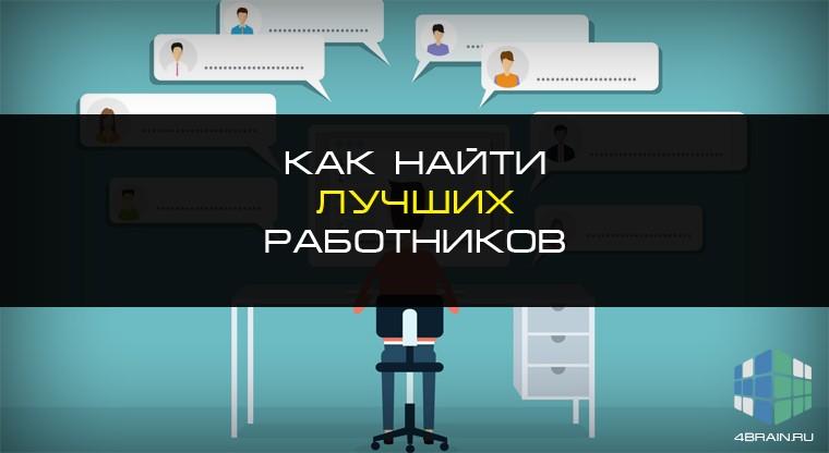 Как найти лучших работников