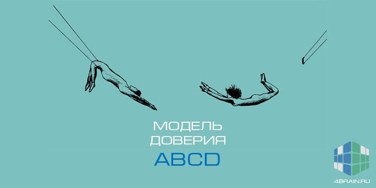 Модель доверия ABCD