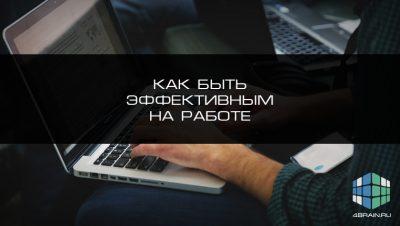 Как быть эффективным на своей работе