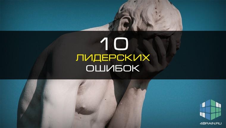 Десять лидерских ошибок