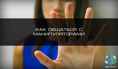 Как общаться с манипуляторами
