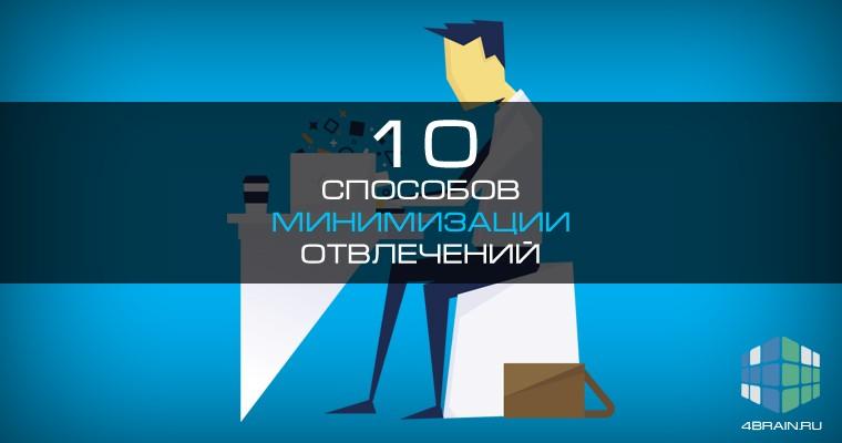 10 способов минимизации отвлечений