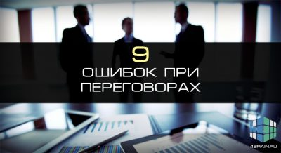 9 ошибок при переговорах