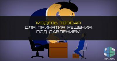 Модель TDODAR для принятия решения под давлением