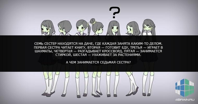 Загадка про 7 сестёр