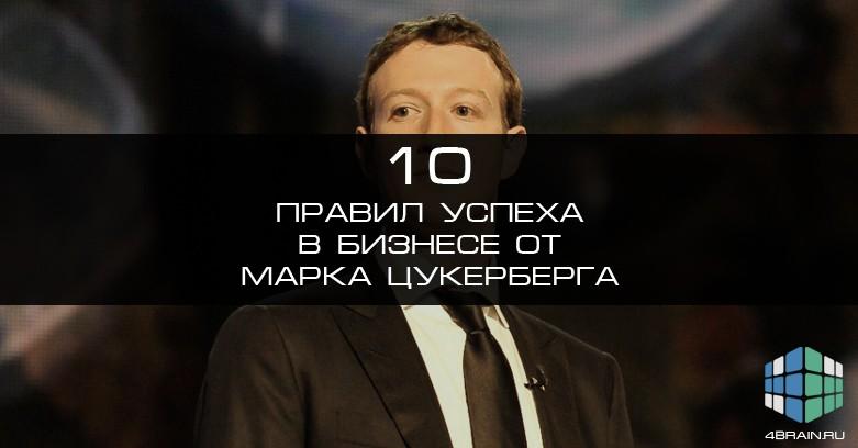 Десять правил успеха в бизнесе от Марка Цукерберга