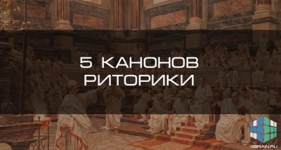 Пять канонов риторики