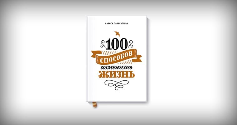 6 качеств настоящего лидера из книги «100 способов изменить жизнь»