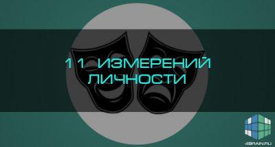 11 измерений личности