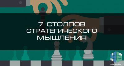 Семь столпов стратегического мышления
