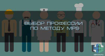 Выбор профессии по методу MPS
