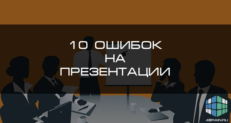 10 ошибок на презентации