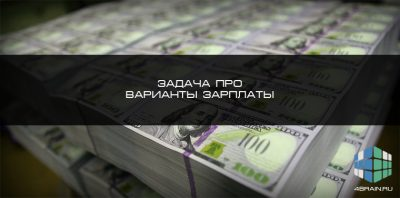 Задача про варианты зарплаты