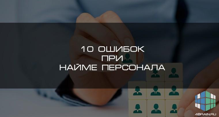 10 ошибок при найме персонала