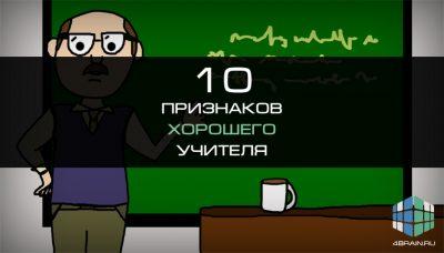 10 признаков хорошего учителя