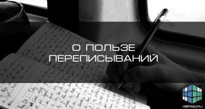 О пользе переписываний