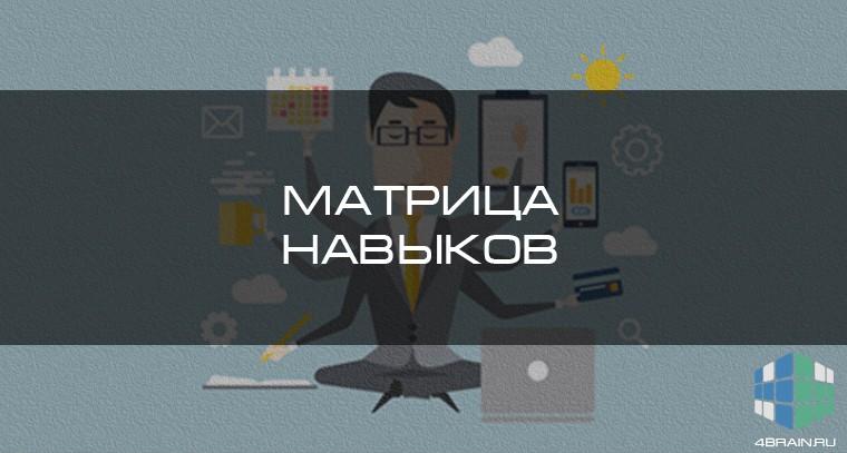Матрица навыков