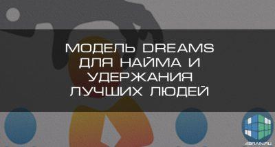Модель DREAMS для найма персонала и удержания лучших людей