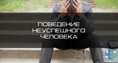Поведение неуспешного человека