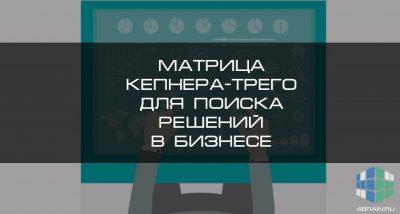 Матрица Кепнера-Трего для поиска решений в бизнесе