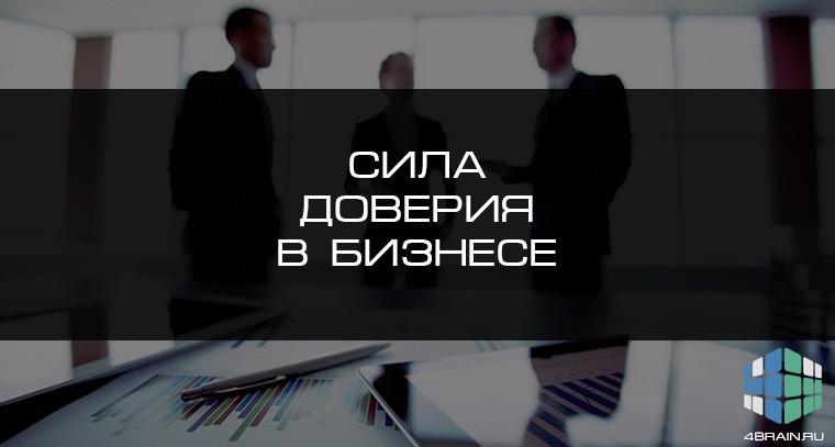 Сила доверия в бизнесе