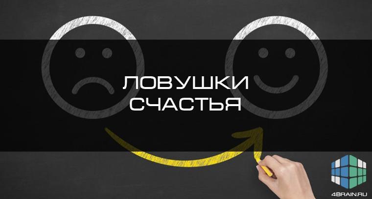 Ловушки счастья