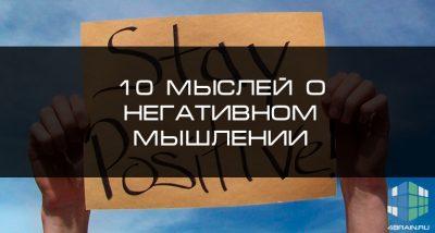 Десять мыслей о негативном мышлении