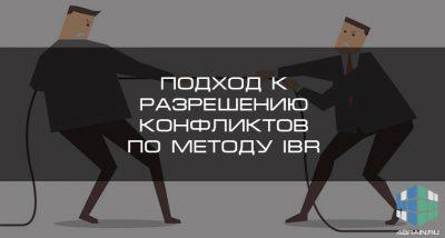 Подход к разрешению конфликтов по методу IBR