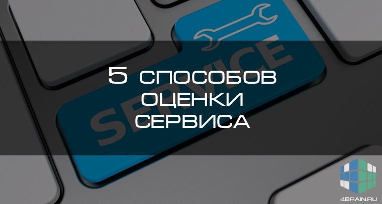 Пять способов оценки сервиса