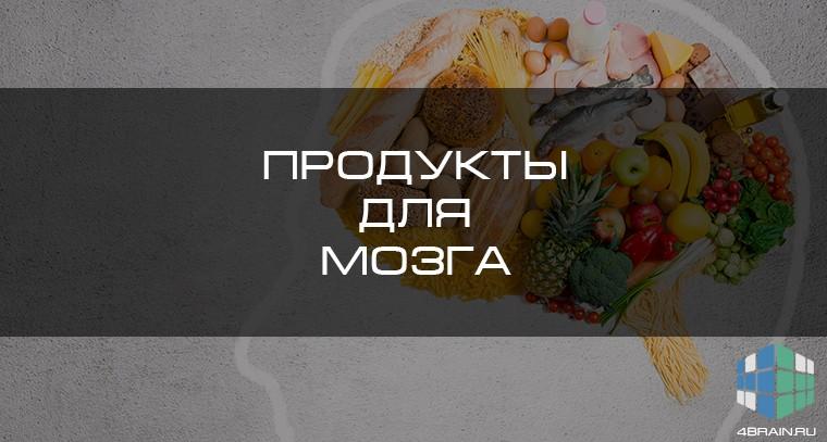 Полезные продукты для работы мозга   Блог 4brain a9419f9f331