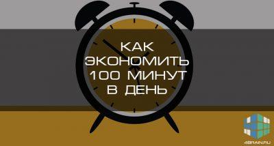 Как экономить 100 минут в день