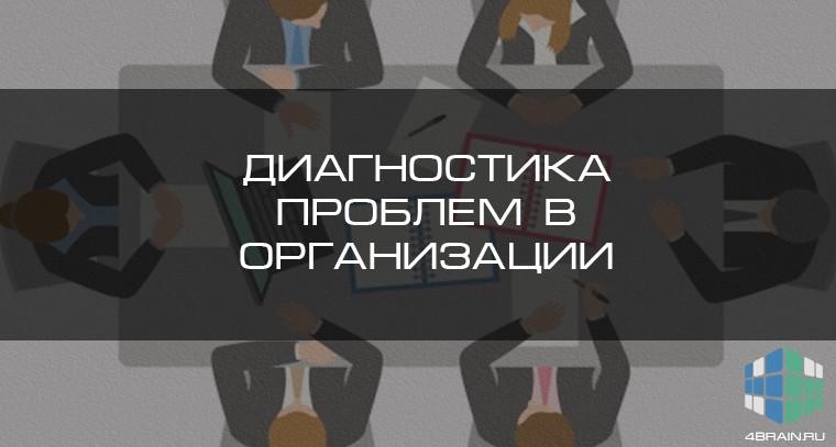 Диагностика проблем в организации