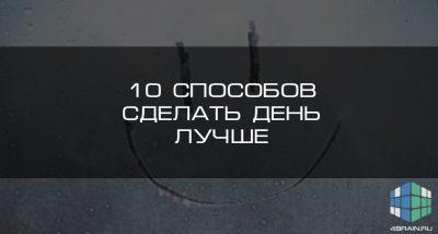 Десять способов сделать день лучше