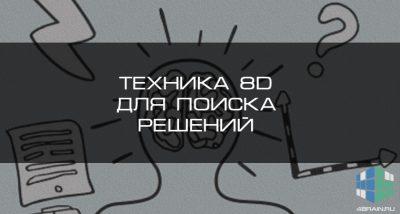 Техника 8D для поиска решений