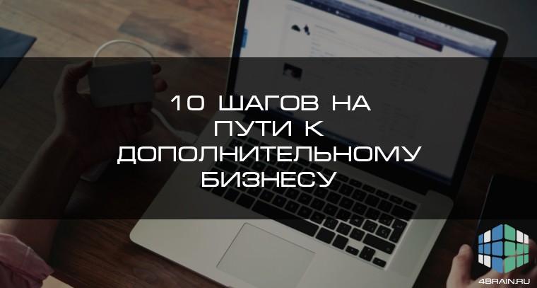 10 шагов на пути к дополнительному бизнесу