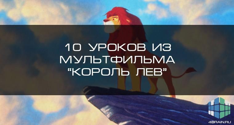 10 жизненных уроков из мультфильма «Король Лев»